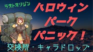 【ラストオリジン】ハロウィンパークパニック!交換所・キャラドロップについてのサムネイル