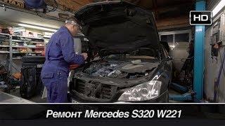 Ремонт Mercedes S320 W221 /// Бортовой журнал