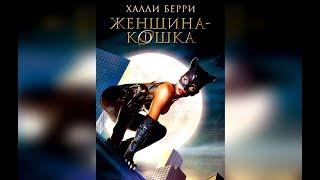 Обзор фильма - Женщина-кошка