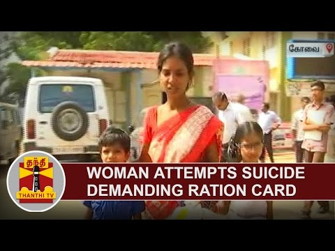 Woman attempts suicide demanding Ration Card in Coimbatore Collector Office Campus   Thanthi TV