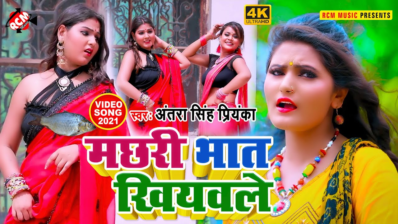 #Video | #Antra Singh Priyanka का नया सुपरहित भोजपुरी वीडियो सांग | मछरी भात खियवले |
