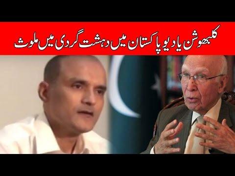 Sartaj Aziz silences India on spy Kulbhushan Yadav verdict | 24 News HD (Complete)