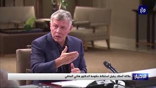 جلالة الملك يقبل استقالة حكومة الدكتور هاني الملقي - (4-6-2018)