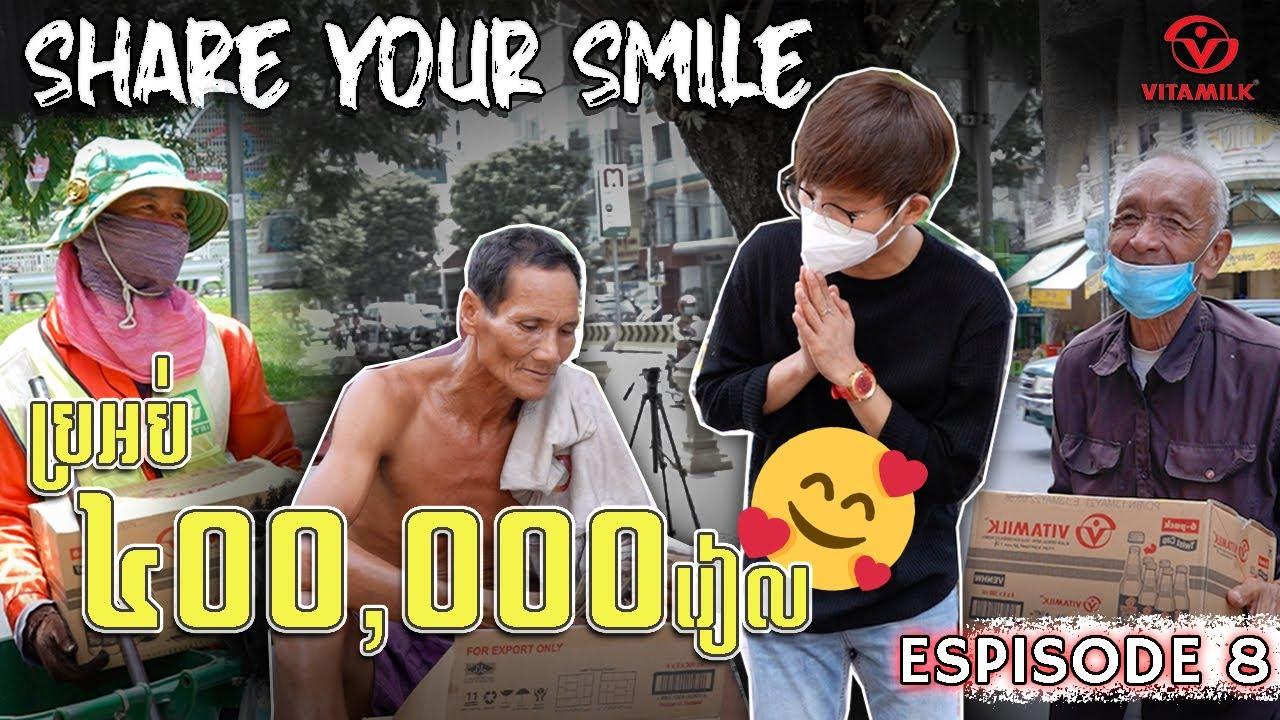 """ស្នាមញញឹមដែលពួកយេីងចង់ឃេីញ - ស្នាមញញឹម """"Share YOUR Smile"""" EPISODE 8"""