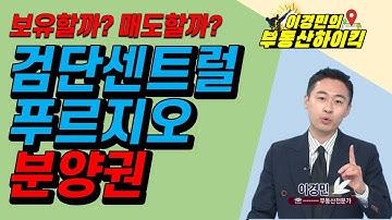 검단센트럴푸르지오 분양권 보유할까요? 매도할까요? | 이경민의 부동산하이킥 한국경제TV 생방송 상담