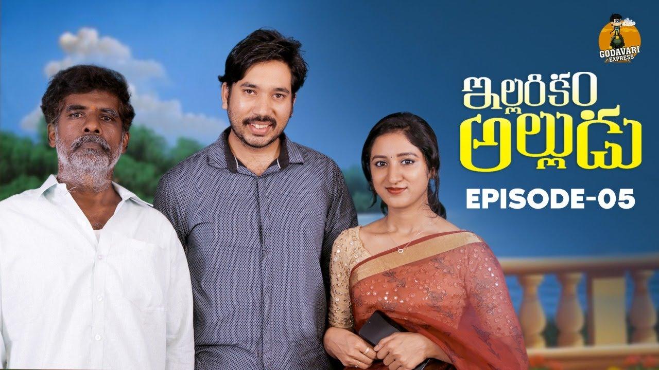 illarikam Alludu| Web Series Episode 5 || GODAVARI EXPRESS | CAPDT