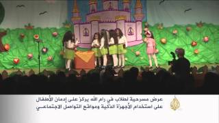 مسرحية لطلاب برام الله عن إدمان الأطفال للأجهزة الذكية