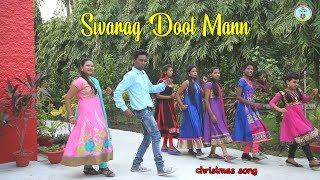 NEW CHRISTMAS SONG || SWARAG DOOT MANN || SAHIYA BAND