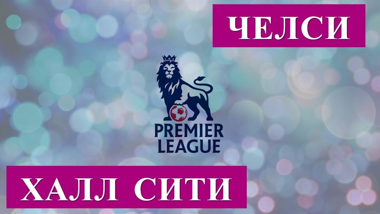 Челси — Халл Сити: прогноз на матч 22.01.2017