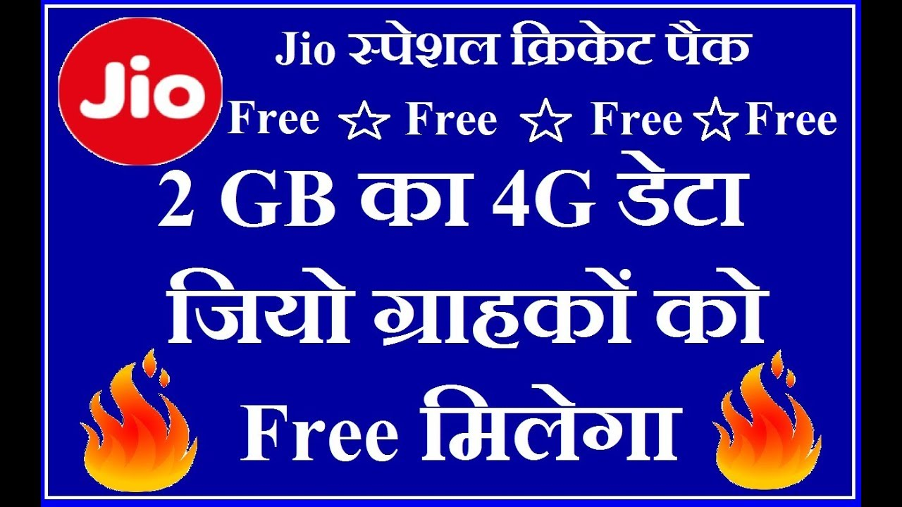 Jio Free Cricket Pack 2GB DATA Daily - Jio 2GB Free Cricket Pack - Latest  Jio Offer