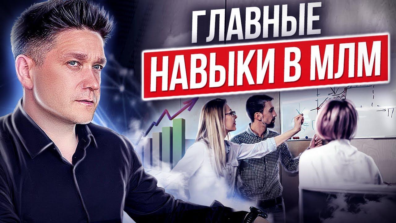 Главные навыки в МЛМ. Главные навыки, которые приведут сетевика к доходу выше 100 000 рублей.