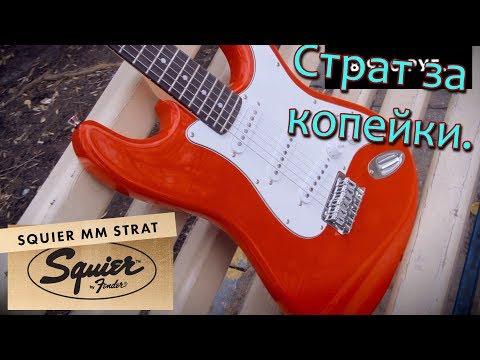 Обзор Squier MM Strat (Фендер за 8 900 рублей)