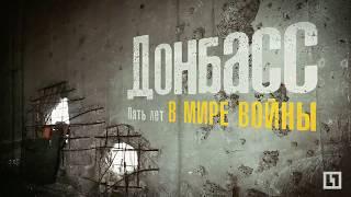 Мы стоим за Донбасс!    Кукушка