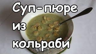 Суп-пюре из кольраби.