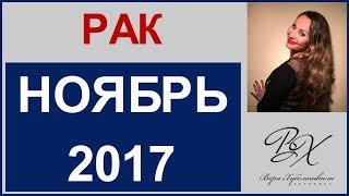 РАК. ГОРОСКОП на НОЯБРЬ 2017г.