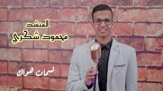 Esma3na - Mahmoud Shokry Amin - Nasamat Hawak | اسمعنا - محمود شكري امين - نسمات هواك