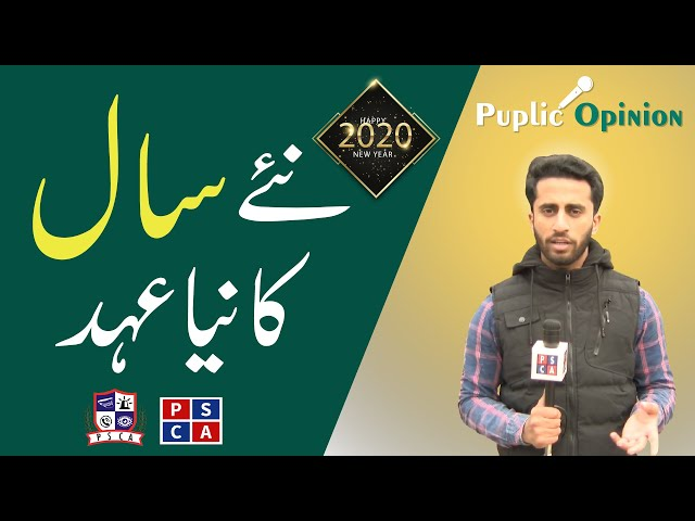 New Year Resolution | PSCA-TV | Public Opinion || Ep 07