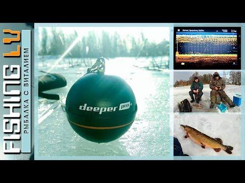 Обзор эхолота Deeper PRO + / Рыбалка на жерлицы / Щука 10 кг | Apskats Deeper / Līdaku Trofejas 10kg