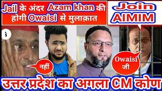 जेल के अंदर होगी Azam Khan की Assaduddin Owaisi से मुलाक़ात अब UP में बनेगी Owaisi सरकार !