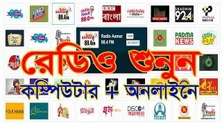 How to Listen Live FM Radio Online, Radio Live Bangladesh, How To Listen Radio On Pc