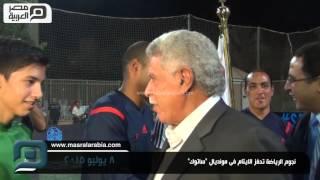مصر العربية | نجوم الرياضة تحفز الايتام فى مونديال