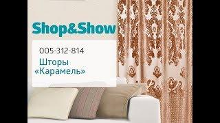 Шторы «Карамель». «Shop and Show» (дом)