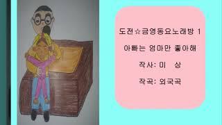 도전☆금영동요노래방 1 아빠는 엄마만 좋아해