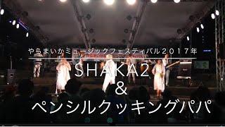 SHAKA 2 2013年K-mixオーディションでオーディエンス賞!2015年アルバム発表!2016年横浜赤レンガ倉庫で開催された全国オーディションにて最優秀楽曲賞!...