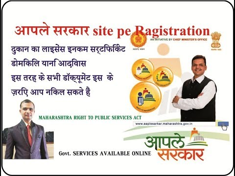 how to register on aaple sarkar seva kendra web Protal in Hindi & Urdu