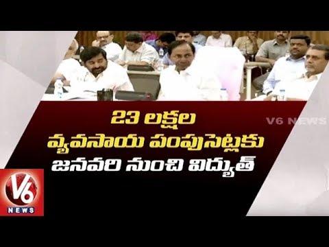 CM KCR : 24 Hour Power Supply To Farm Sector From January 1st | V6 News
