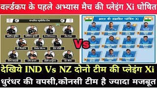 ICC World Cup 2019    India Vs New Zealand 1st Warm Up Match Playing Xi    Both Team Playing 11