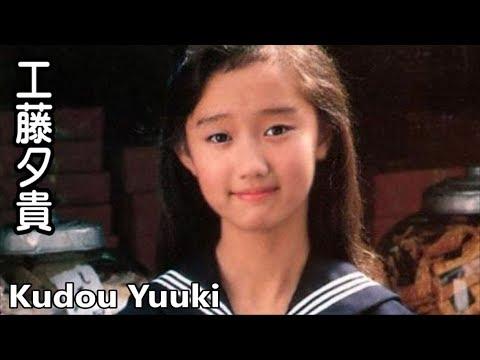 【工藤夕貴】画像集。かわいい過ぎるアイドル、Kudou Yuuki