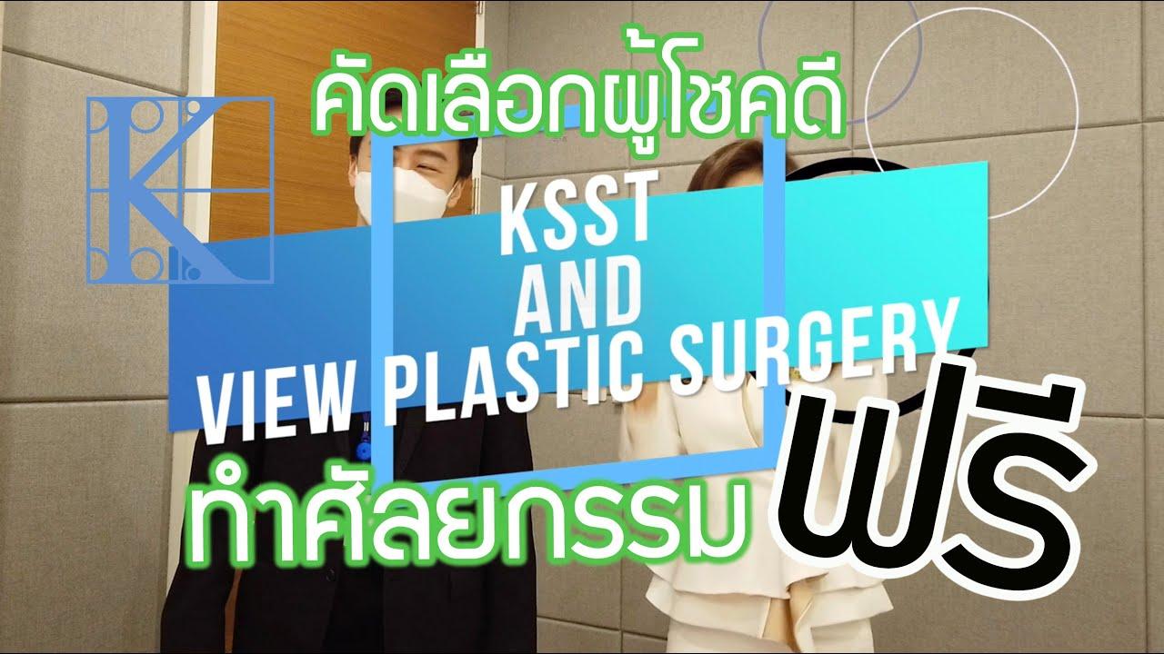 การคัดเลือกผู้โชคดีทำศัลยกรรมเกาหลีฟรี  KSST and View Plastic Surgery