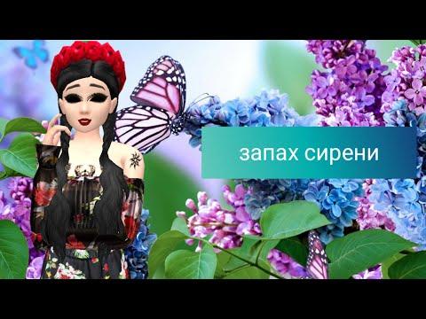 ЗАПАХ СИРЕНИ MP3 СКАЧАТЬ БЕСПЛАТНО