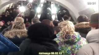 Московское Метро с 8-00 берут приступом 08.02.13