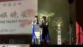 Publication Date: 2017-08-12 | Video Title: 新亚小学 速叠杯表演 明德文娱晚会 12-08-2017