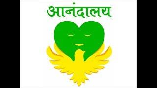 Aanandaalaya - Wellness Center Concept - Hindi