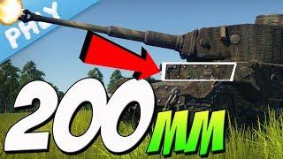 200MM KRUPP STEEL BEAST - Porsche Tiger (War Thunder Tanks Gameplay)