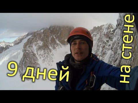 Маршрут Семилеткина 6А. Свободная Корея. Зимний альпинизм