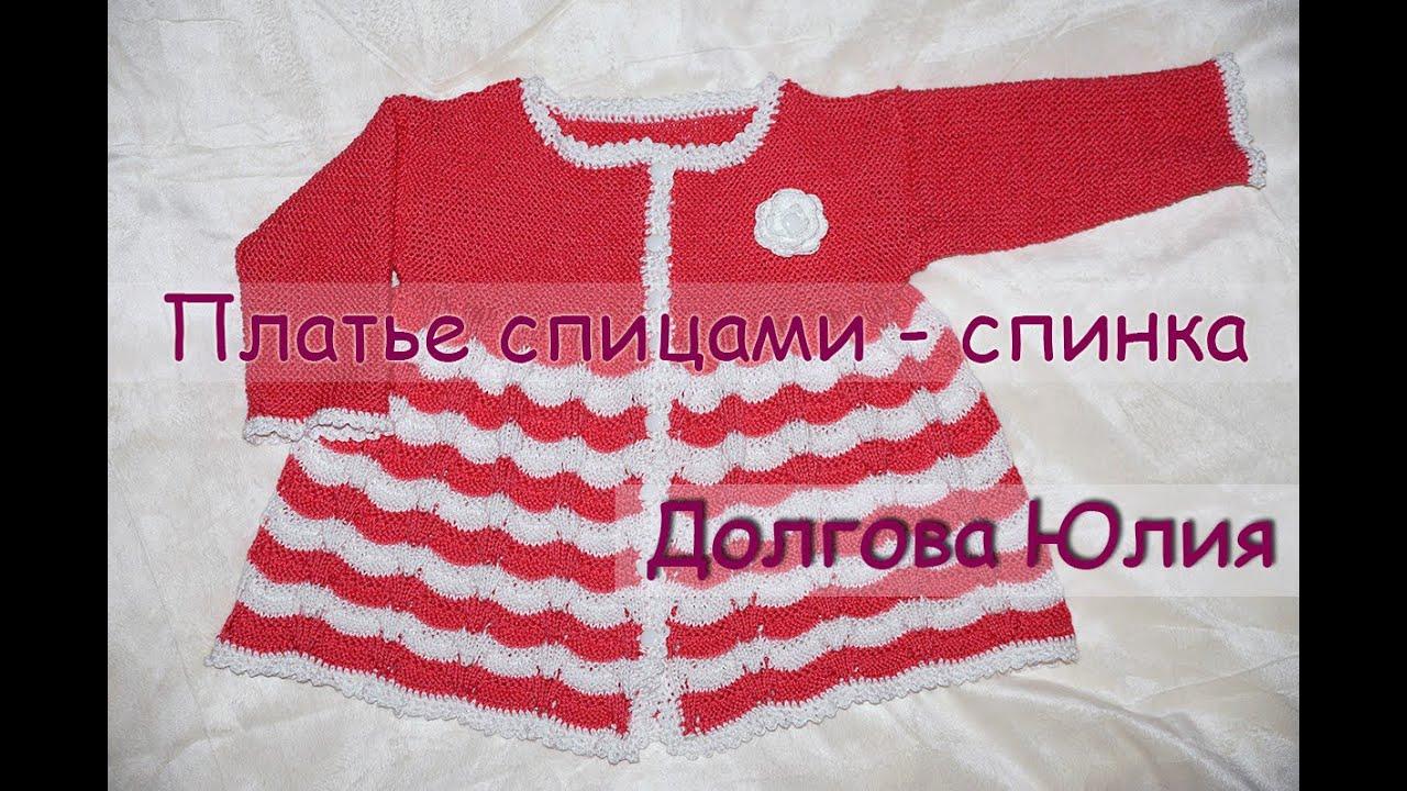 вязание спицами платье для девочки спинка Knitting Needles