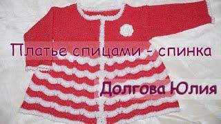 Вязание спицами. Платье для девочки - спинка  ///  Knitting needles. Dress for girls - back