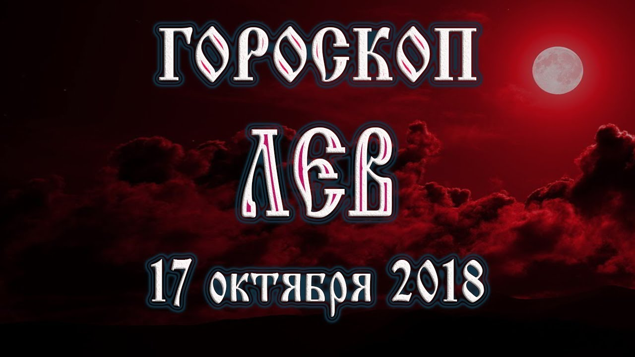 Гороскоп на сегодня 17 октября 2018 года Лев. Полнолуние через 7 дней