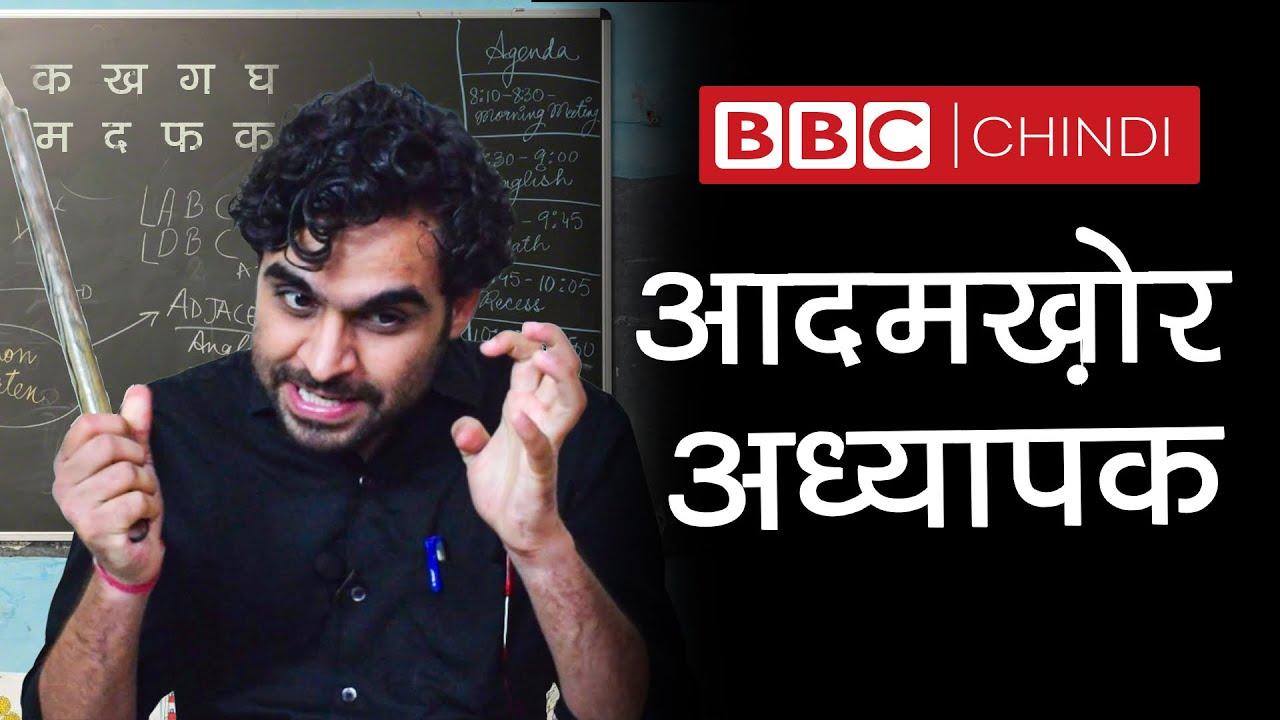 Serial Beater Teacher - BBC Chindi   Satish Ray