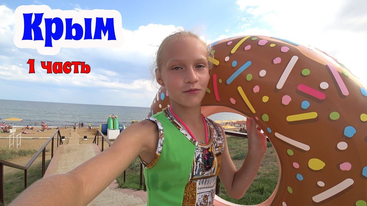 Влог. Отдых на море в Крыму. Феодосия. Блондинка ТВ