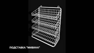 Сетчатые подставки для магазина - стеллажи | купить торговое оборудование Львов Украина(, 2017-03-27T12:45:41.000Z)