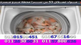 غسالة دايو فوق أوتوماتيك من رنين | Washing Machine