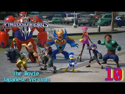 Kingdom Hearts 3 The Movie - Part 10 - Big Hero 6 [Japanese]