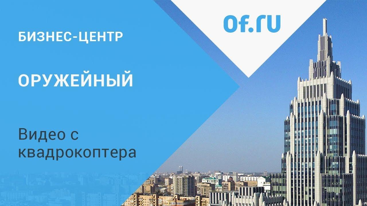 Центральный офис сбербанка в москве адрес оружейный