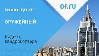 видео Бизнес-центр Оружейный 41 / Oruzhejnyj 41