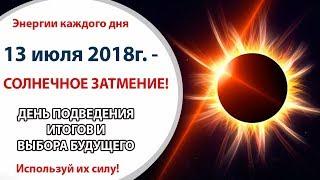 13 июля 2018г. - ДЕНЬ ПОДВЕДЕНИЯ ИТОГОВ И ВЫБОРА БУДУЩЕГО!